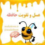 عسل و تقویت حافظه و درمان فراموشی
