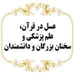 عسل در قرآن و عسل درمانی در علم پزشکی و سخنان بزرگان و دانشمندان