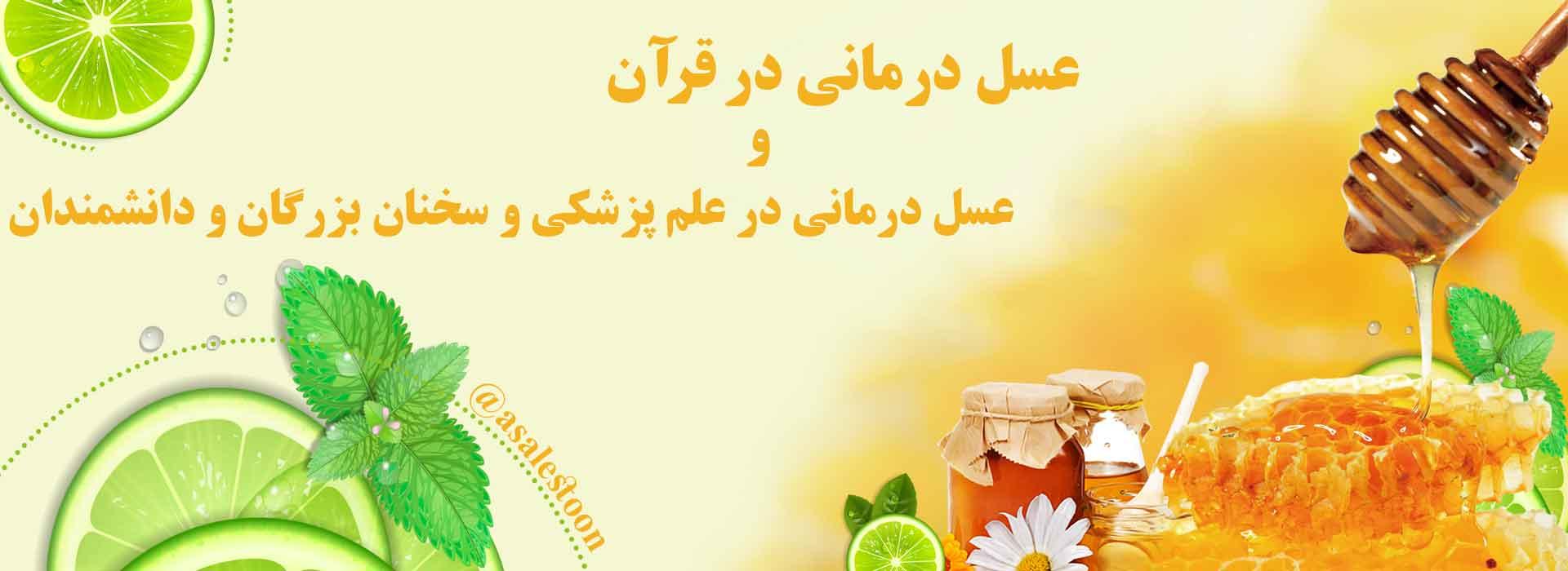 عسل درمانی در قرآن و عسل درمانی در علم پزشکی و سخنان بزرگان و دانشمندان