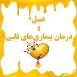 عسل و درمان بیماریهای قلبی