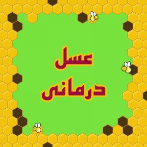 عسل درمانی چیست؟