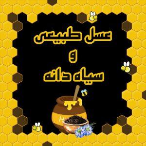 عسل و سیاه دانه