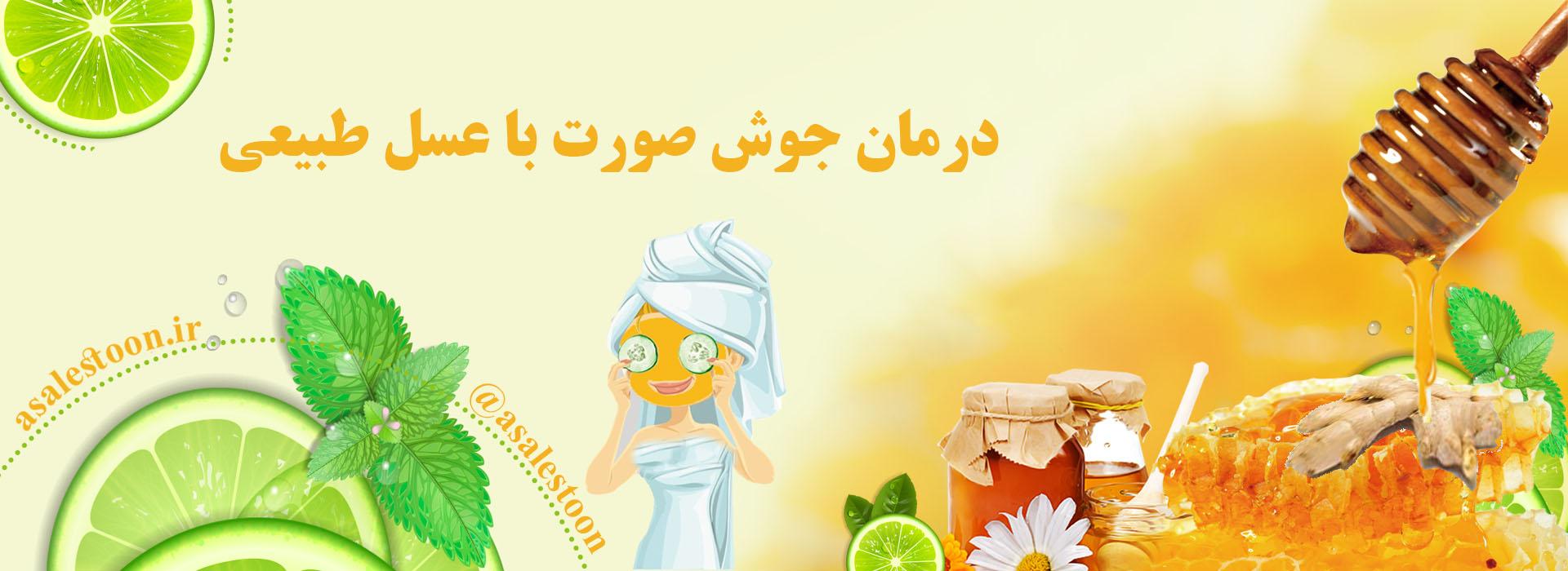 ماسک عسل برای جوش صورت و درمان خانگی آکنه