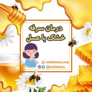 درمان سرفه خشک با عسل