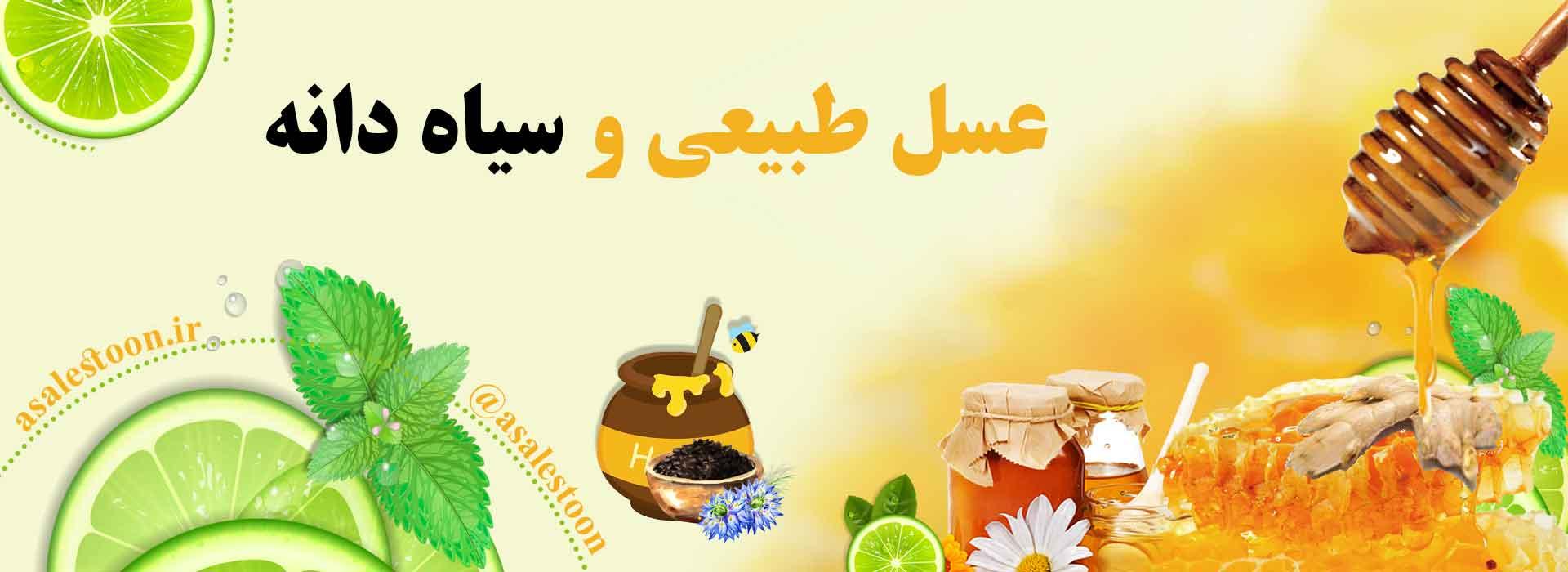 سیاه دانه و عسل طبیعی