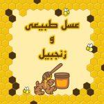 عسل طبیعی و زنجبیل